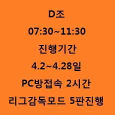 [D조] 6월 2시간 5판진행